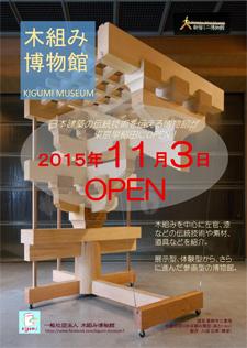 木組み博物館チラシ(完成版)-1