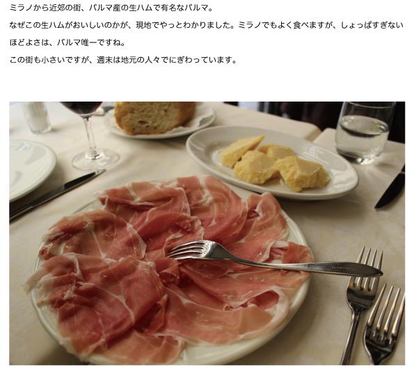 ミラノ通信_k04