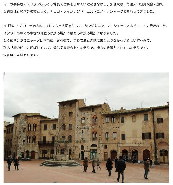 ミラノ通信_k01