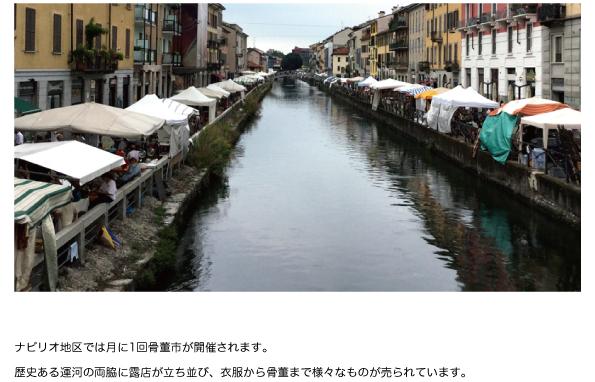 ミラノ通信_h06