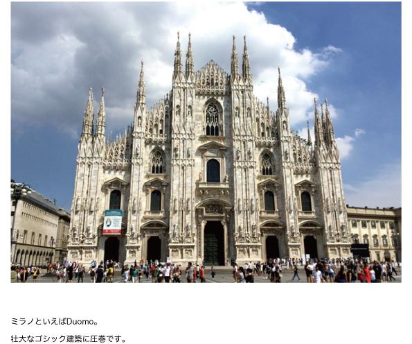 ミラノ通信_h05